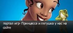 портал игр- Принцесса и лягушка у нас на сайте