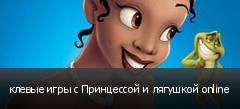 клевые игры с Принцессой и лягушкой online