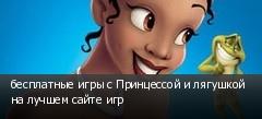 бесплатные игры с Принцессой и лягушкой на лучшем сайте игр