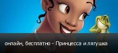 онлайн, бесплатно - Принцесса и лягушка