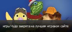 игры Чудо зверята на лучшем игровом сайте
