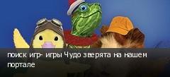 поиск игр- игры Чудо зверята на нашем портале