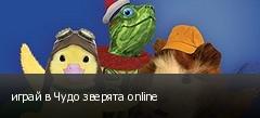играй в Чудо зверята online