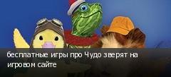 бесплатные игры про Чудо зверят на игровом сайте