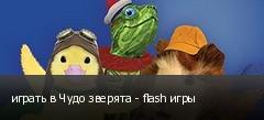 играть в Чудо зверята - flash игры