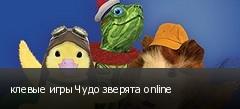 клевые игры Чудо зверята online