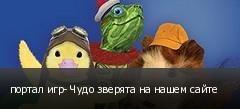 портал игр- Чудо зверята на нашем сайте