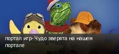 портал игр- Чудо зверята на нашем портале