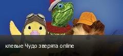 клевые Чудо зверята online