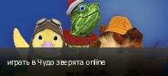 играть в Чудо зверята online