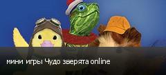 мини игры Чудо зверята online