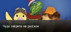 Чудо зверята на русском