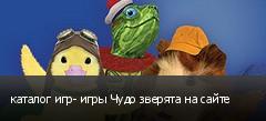 каталог игр- игры Чудо зверята на сайте