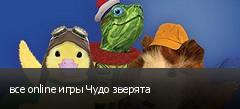 все online игры Чудо зверята