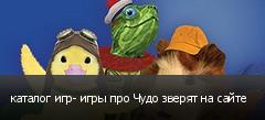каталог игр- игры про Чудо зверят на сайте