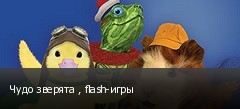 Чудо зверята , flash-игры