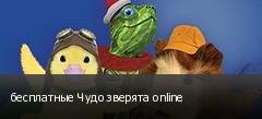 бесплатные Чудо зверята online
