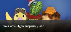 сайт игр- Чудо зверята у нас