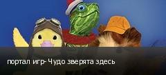 портал игр- Чудо зверята здесь