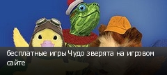 бесплатные игры Чудо зверята на игровом сайте