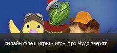 онлайн флеш игры - игры про Чудо зверят
