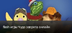 flash игры Чудо зверята онлайн