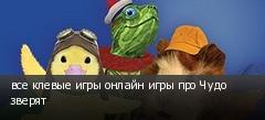 все клевые игры онлайн игры про Чудо зверят