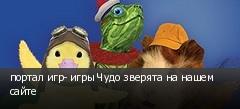 портал игр- игры Чудо зверята на нашем сайте