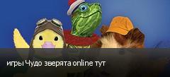 игры Чудо зверята online тут