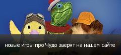 новые игры про Чудо зверят на нашем сайте