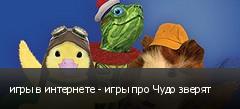 игры в интернете - игры про Чудо зверят
