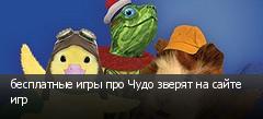бесплатные игры про Чудо зверят на сайте игр