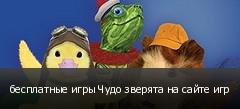бесплатные игры Чудо зверята на сайте игр