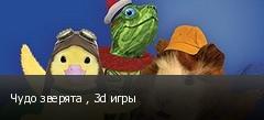 Чудо зверята , 3d игры