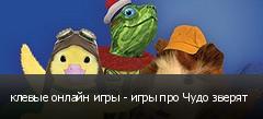 клевые онлайн игры - игры про Чудо зверят