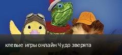 клевые игры онлайн Чудо зверята