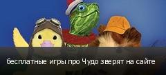 бесплатные игры про Чудо зверят на сайте