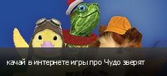 качай в интернете игры про Чудо зверят