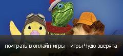 поиграть в онлайн игры - игры Чудо зверята