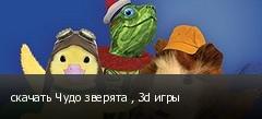 скачать Чудо зверята , 3d игры