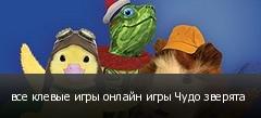 все клевые игры онлайн игры Чудо зверята
