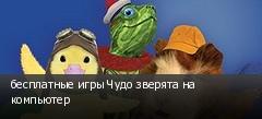 бесплатные игры Чудо зверята на компьютер