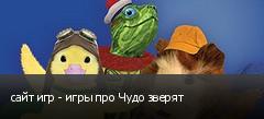 сайт игр - игры про Чудо зверят