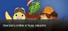 поиграть online в Чудо зверята