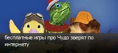 бесплатные игры про Чудо зверят по интернету