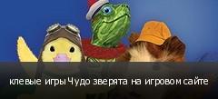 клевые игры Чудо зверята на игровом сайте