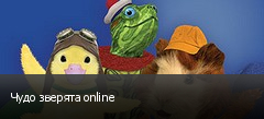 Чудо зверята online