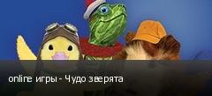 online игры - Чудо зверята
