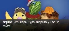 портал игр- игры Чудо зверята у нас на сайте