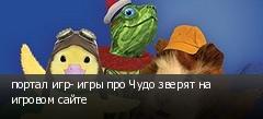 портал игр- игры про Чудо зверят на игровом сайте